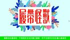 2021/03/26 第四堂備課影片:編程玩積木 - 履帶怪獸