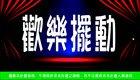 2021/04/09 第五堂備課影片:編程玩積木 - 歡樂擺動