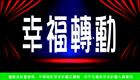 2021/04/16 第六堂備課影片:編程玩積木 - 幸福轉動