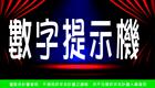 2021/04/16 第六堂備課影片:編程玩積木 - 數字提示機