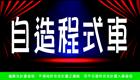 2021/04/30 第八堂備課影片:編程玩積木 - 自造程式車