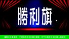 2021/05/07 第九堂備課影片:編程玩積木 - 勝利旗