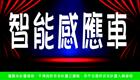 2021/05/07 第九堂備課影片:編程玩積木 - 智能感應車